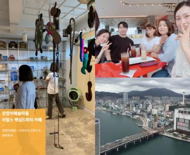 경영지원팀+스마트도시연구소 문화회식