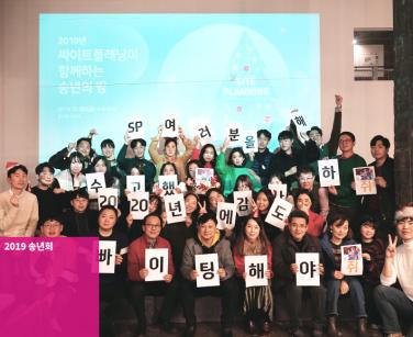 2019 송년회/ 안녕! 잘가~ 2019