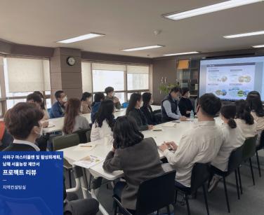 사하구 마스터플랜 및 활성화계획 남해 서울농장 제안서 프로젝트 리뷰