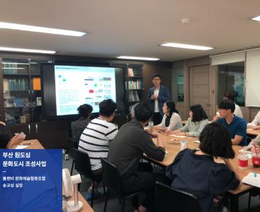 부산 원도심 문화도시 조성사업